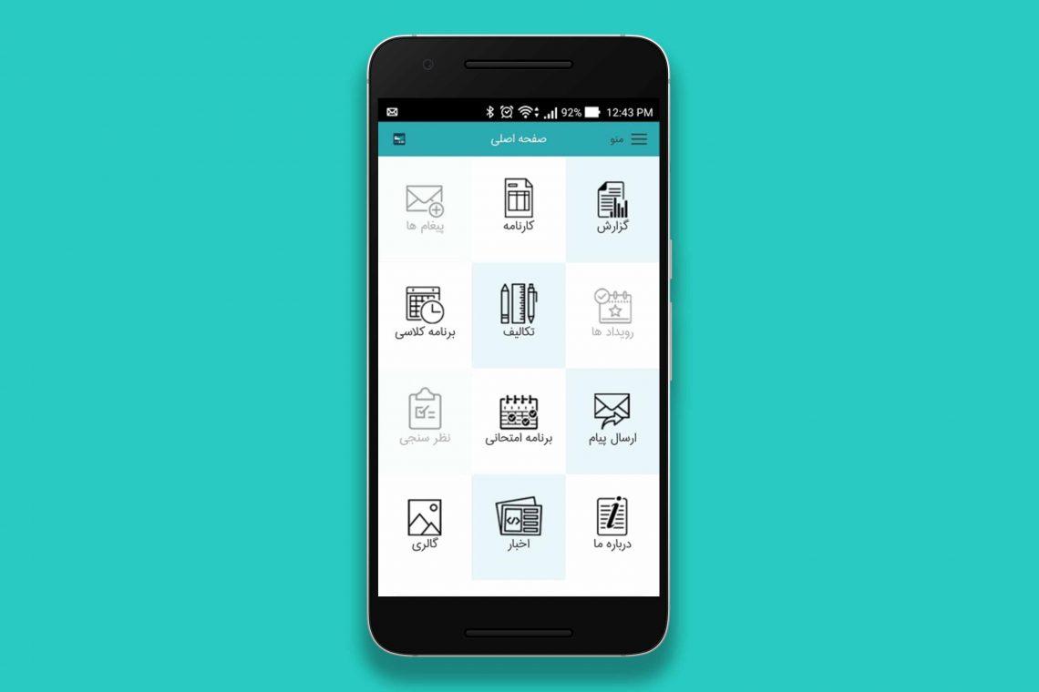 طراحی اپلیکیشن موبایل دانشگاه سما اردبیل