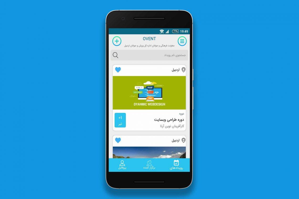 طراحی اپلیکیشن موبایل اداره کل ورزش و جوانان اردبیل
