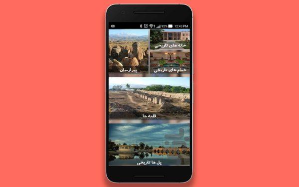 طراحی اپلیکیشن موبایل سازمان میراث فرهنگی اردبیل