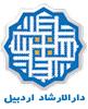موسسه فرهنگی و پژوهشی دارالارشاد مرکز حفظ و نشر آثار حضرت آیت الله سید حسن عاملی