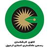 کانون کارشناسان رسمی دادگستری استان اردبیل