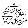 اداره کل میراث فرهنگی، صنایع دستی و گردشگری استان اردبیل