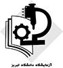 آزمایشگاه دانشگاه تبریز