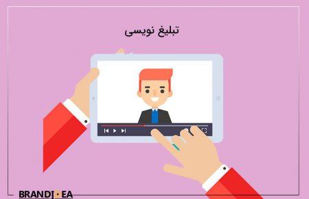ویدیوهای تبلیغاتی جذاب بسازید.