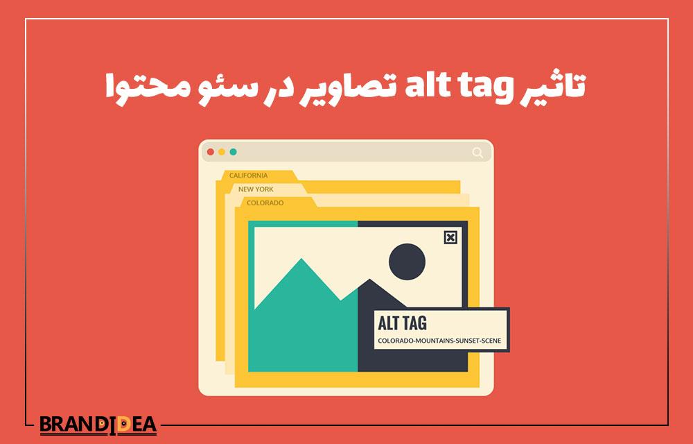 alt tag Content images